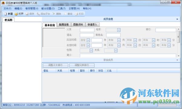 云码宗谱排版管理系统(云码宗谱) 1.3.3.6 官方版
