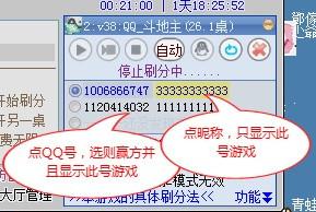 勇芳自动刷分精灵 6.2.2 免费版