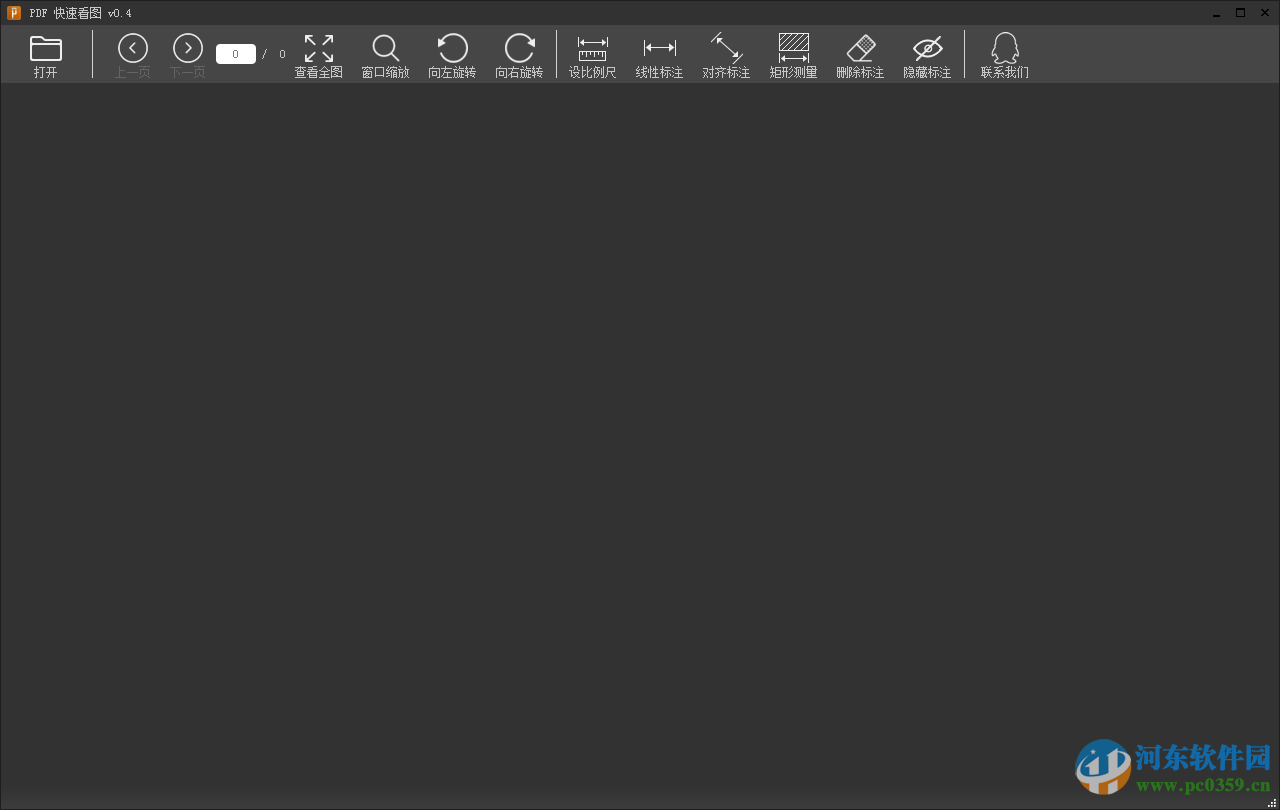 广联达PDF快速看图下载 1.9.0.0 官方版