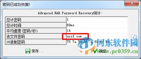 arpr软件免费破解中文版 1.53 汉化版