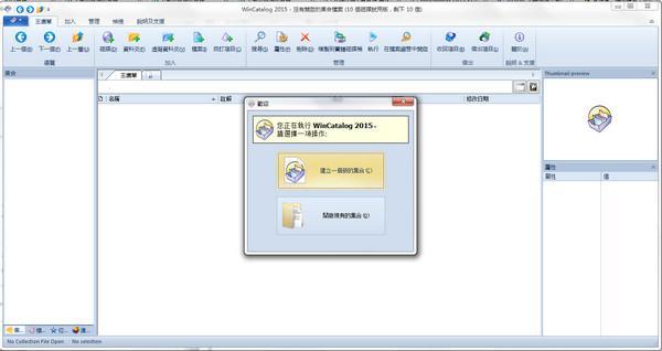 WinCatalog(文件索引软件) 19.0.0.707 中文免费版