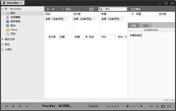 音乐管理软件(MusicBee) 3.3.7016 官方中文版