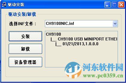 ch9200 usb网卡驱动下载