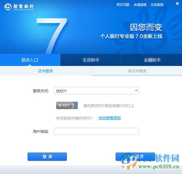 招商银行网上银行专业版 7.2.2 官方最新版