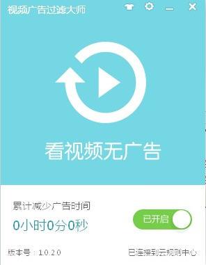 视频广告过滤大师 1.0.22.0 官方版
