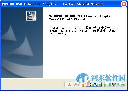 rd9700 usb2.0网卡驱动 支持win7