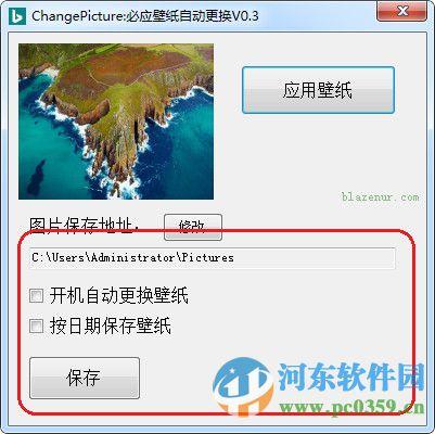 ChangePicture(桌面壁纸自动更换) 0.4 绿色版