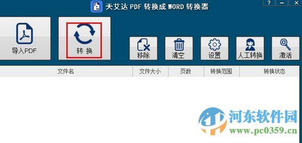 天艾达PDF转换成WORD转换器 1.0.0.1 官方版