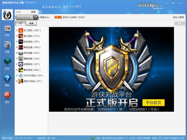游侠对战平台 6.26 正式版