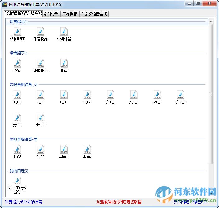 网吧语音播报工具下载 1.1.0.1015 绿色版