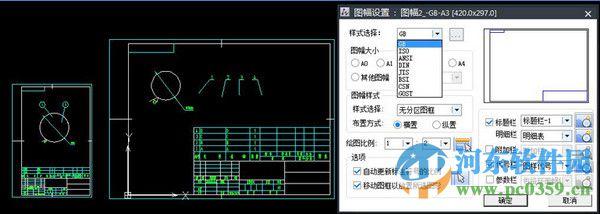 中望cad机械版下载 2015 破解版