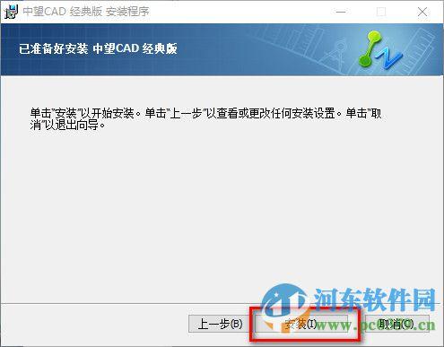 中望cad经典版下载 15.11.10(17516) 官方免费版