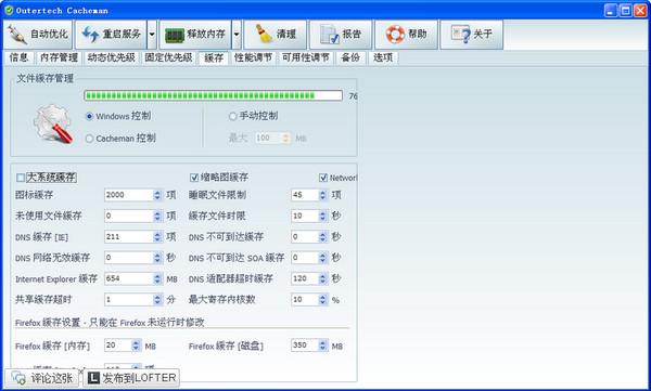 缓存优化工具Outertech CacheMan 10.20 中文版