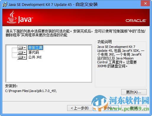 Java Development Kit(jdk1.7) 32位下载 官方版