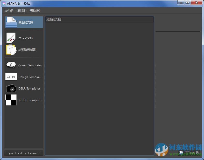 Krita(图形编辑软件) 4.1.7 官方版