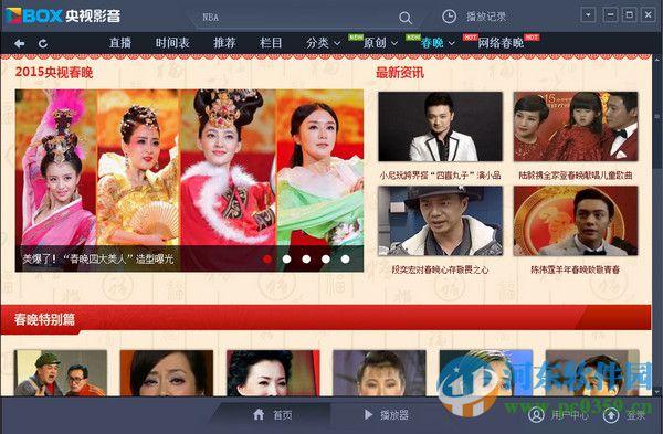 cbox(CCTV客户端) 64位客户端 4.5.0.0 正式版
