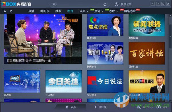 cbox(CCTV客户端) 64位客户端 4.6.5.0 正式版