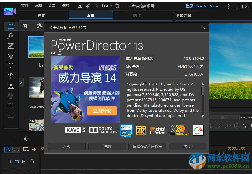威力导演13下载 含注册机(PowerDirector) 13.0.2104 免费版