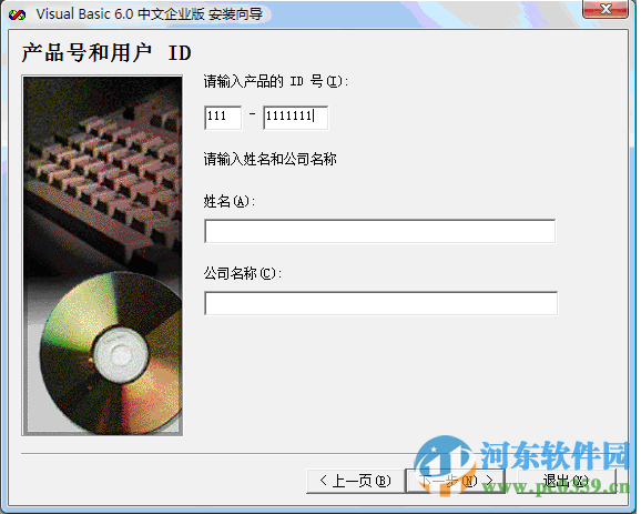 vb6.0中文企业版 完整版