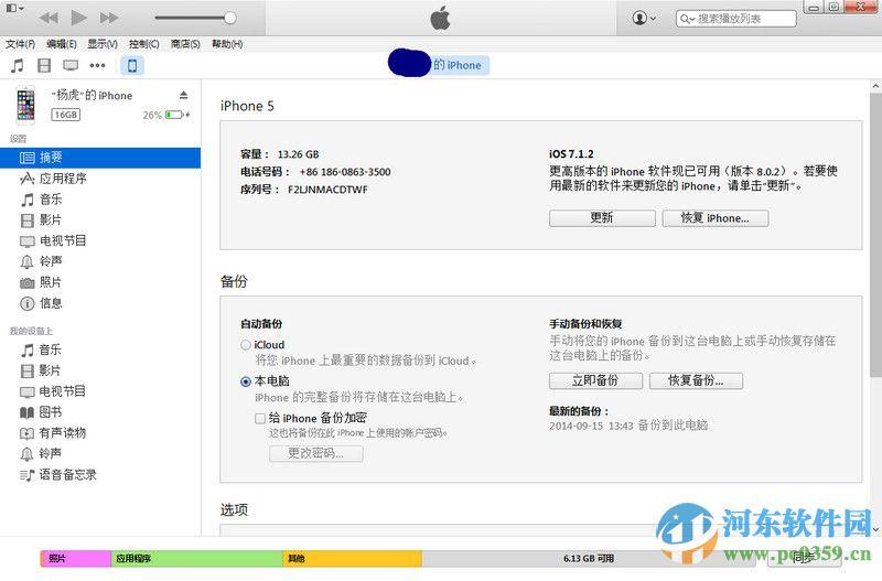 itunes 官方xp版下载 12.1.3.6 中文版