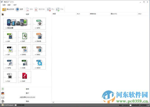 FormatFactory(格式转换器) 4.6.2.0 官方安装版