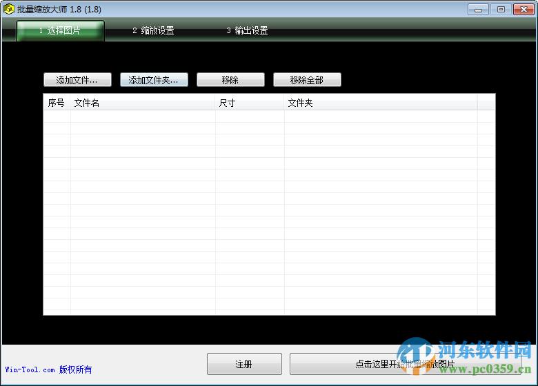 批量缩放大师免费下载 2.7.2 绿色版
