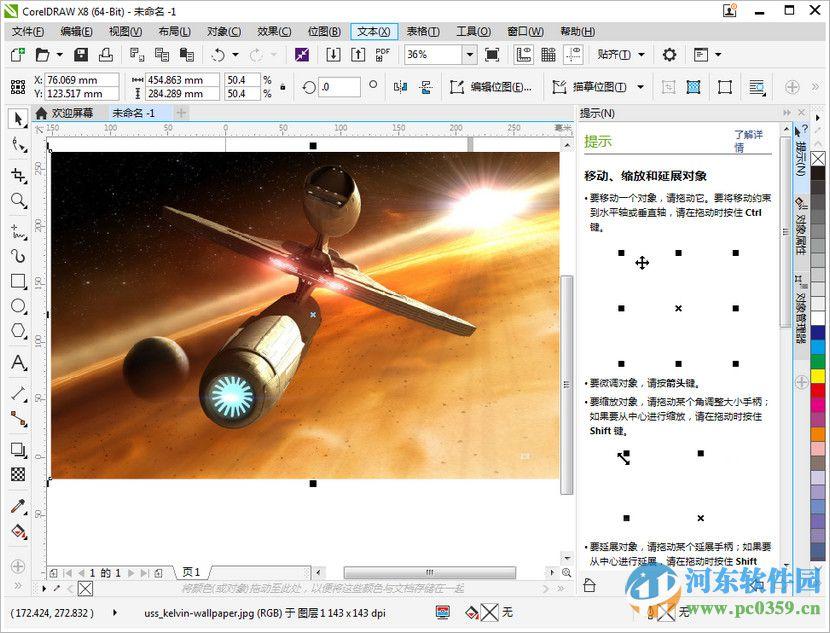 CorelDRAW X8矢量绘图软件 18.0.0.448 免费版