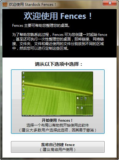 Stardock Fences(桌面图标管理软件) 3.0.1 官方破解版