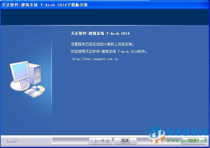 天正建筑2014下载 支持64位 破解版