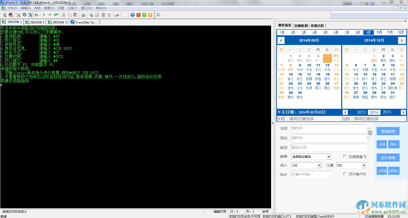 eterm3.9代理人版下载 最新版