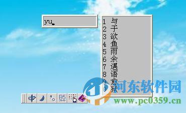游戏拼音输入法 支持win7 64位 1.0 官方版