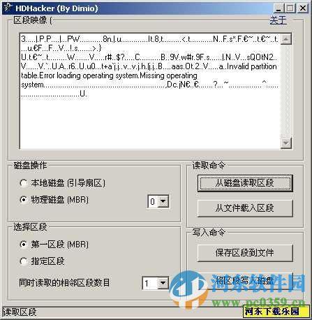 HDHacker(磁盘恢复) 1.6.4 免费版