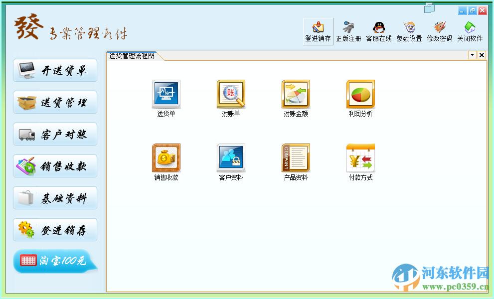 发开送货单管理系统软件 6.2 官方版
