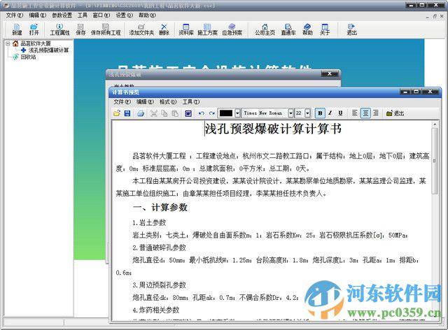 品茗安全计算软件(附破解补丁)2015 10.5 最新版