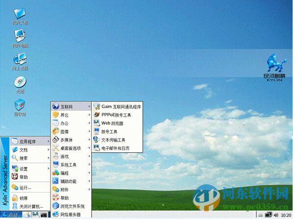 银河麒麟操作系统 3.0 官方版