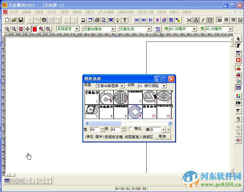 文泰三维雕刻软件2002下载 6.4.289 中文安装版