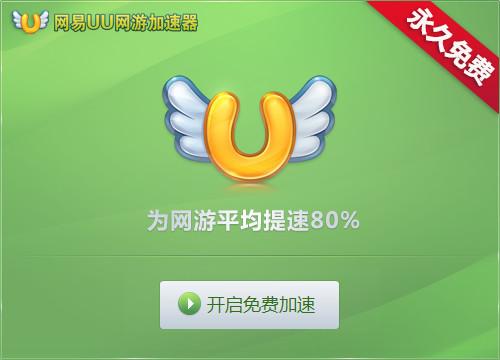 网易UU网游加速器 2.7.6 绿色免费版