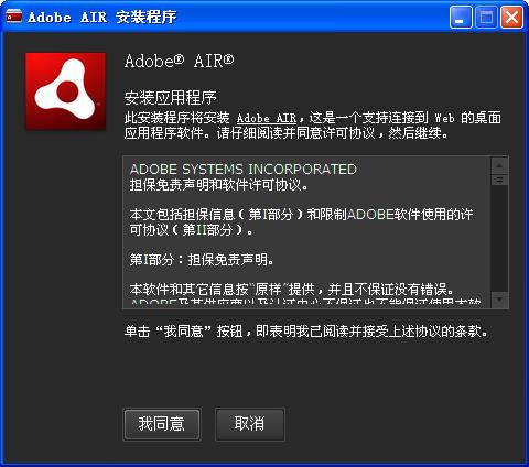 ADOBE AIR 29.0.0.112 官方正式版