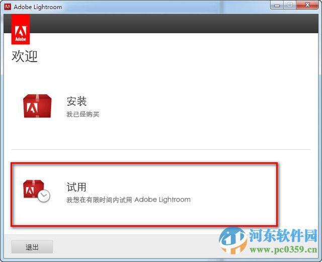 Lightroom 6 (含序列号注册机) 6.0 中文破解版