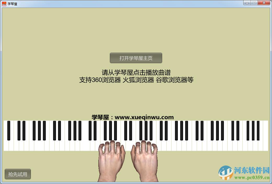 学琴屋电脑版(钢琴学习软件) 3.0.0 官方版