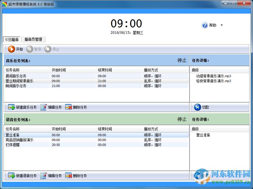 思维构造超市语音播报系统 9.7 官方版