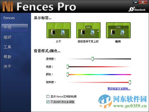fences 支持win7/win10(桌面整理软件) 2.1 破解版