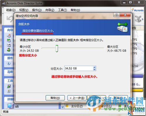 adds无损分区 10.0.2160 汉化绿色版