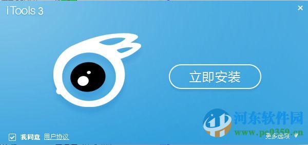 应用兔电脑版下载 4.3.9.5 官方版