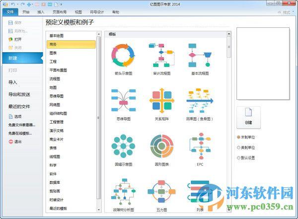 edrawsoft edraw max下载 7.9 中文破解版