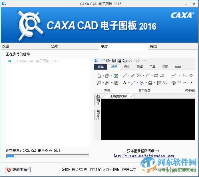 CAXA2016 电子图板 R1(附破解补丁) 32位/64位 免费版