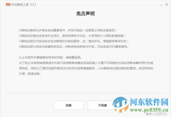 小米手机解锁工具下载 3.3.827.31 官方版