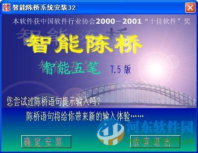 智能陈桥五笔下载 8.0 正式版