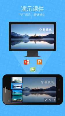 希沃授课助手app(1)