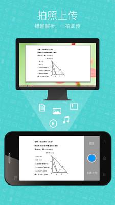 希沃授课助手app(2)